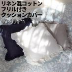 クッションカバー フリル付き リネン30% コットン70% 天然素材 45×45cm おしゃれ 北欧 送料無料
