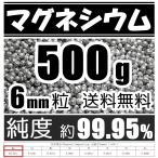 【送料込】マグネシウム 500g 6mm粒 純度 約99.95% 追跡可能なクリックポストで発送 洗濯 風呂 肥料 掃除 などに使えます