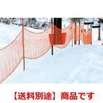 スキー(区画)ネット
