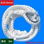 ターザンロープ 登り綱  ビニロン 20mm×3m  DIY 家庭用 クライミングロープ トレーニング アスレチック 体力作り 部活 筋力アップ 遊具 簡単取付