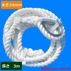 ターザンロープ 登り綱 ビニロン 24mm×3m DIY 家庭用 クライミングロープ トレーニング アスレチック 体力作り 部活 筋力アップ 遊具 簡単取付