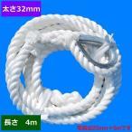ターザンロープ 登り綱 ビニロン 32mm×4m DIY 家庭用 クライミングロープ トレーニング アスレチック 体力作り 部活 筋力アップ 遊具 簡単取付