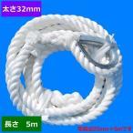 ターザンロープ 登り綱 ビニロン 32mm×5m DIY 家庭用 クライミングロープ トレーニング アスレチック 体力作り 部活 筋力アップ 遊具 簡単取付