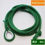 ターザンロープ カラー 登り綱 リプロン緑 24mm×4m DIY 家庭用 クライミングロープ トレーニング アスレチック 体力作り 部活 筋力アップ 遊具