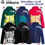 ATHLETA(アスレタ) 21春夏NEW ストレッチトレーニングジャケット(ジュニア:ピステ) 04142J ジュニア・キッズ