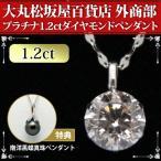 大丸松坂屋外商部 プラチナ1.2ctダイヤモンドペンダント