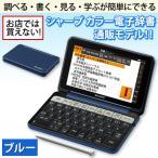 【期間限定】シャープカラー電子辞書 通販モデル 【ブルー 】