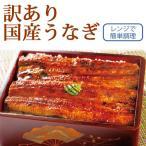 【産直】訳あり!国産うなぎの長蒲焼き600g