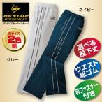 ダンロップ・モータースポーツ リラックスパンツ2色組 同サイズ 【股下63・M】