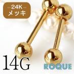 ボディピアス 14G 24K ピュアゴールドコーティング ストレートバーベル(1個売り)(オマケ革命)