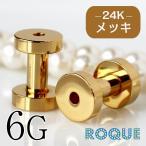 ボディピアス 6G 24K ピュアゴールドコーティング フレッシュトンネル ハイゲージ (1個売り)(オマケ革命)