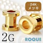 ボディピアス 2G 24K ピュアゴールドコーティング フレッシュトンネル ハイゲージ (オマケ革命)