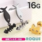 ボディピアス 16G 魚&ねこ ストレートバーベル(1個売り)(オマケ革命)