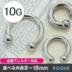 Body Piercing - サーキュラーバーベル ボディピアス 10G 定番 シンプル(1個売り)(オマケ革命)