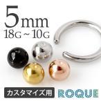 ボディピアス キャッチ 18G〜10G キャプティブビーズリング用ボールキャッチ(5mm) (1個売り)(オマケ革命)