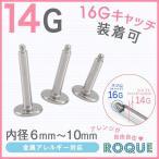 ラブレットスタッド ボディピアス 14G ハイテクシャフト ラブレット 16Gキャッチ装着可能(1個売り)(オマケ革命)