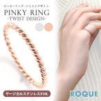 ステンレスリング ピンキーリング 指輪 ツイストデザイン(1個売り)(オマケ革命)
