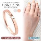ステンレスリング ピンキーリング 指輪 プレーンデザイン(1個売り)(オマケ革命)