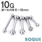 ボディピアス 10G ストレートバーベル シルバー 定番 シンプル(1個売り)(オマケ革命)