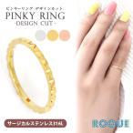 ピンキーリング ステンレスリング 指輪 デザインカット(1個売り)(オマケ革命)