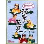 """Yahoo!ギャランドゥ新品ハロー!モーニング。""""河童の花道"""" [DVD]「得トクセール」"""
