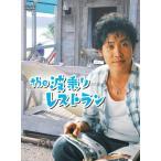 Yahoo!ギャランドゥ新品the 波乗りレストラン [DVD]「得トクセール」