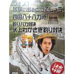 Yahoo!ギャランドゥ新品水曜どうでしょう 第14弾 クイズ!試験に出るどうでしょう/四国八十八ヵ所/釣りバカ対決 氷上わかさぎ釣り対決 [DVD]「得トクセール」