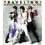 Yahoo!ギャランドゥ新品MAMORU MIYANO SPECIAL LIVE 2013~TRAVELING!~ [Blu-ray]「得トクセール」