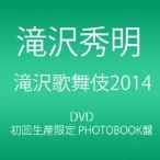 Yahoo!ギャランドゥ新品滝沢歌舞伎2014 (初回生産限定) (2枚組DVD)(PHOTOBOOK盤)「得トクセール」