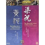 Yahoo!ギャランドゥ新品Yellow River Piano Concerto / Butterfly Lovers [DVD]「得トクセール」
