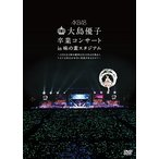 大島優子卒業コンサート in 味の素スタジアム~6月8日の降水確率56%(5月16日現在)、てるてる坊主は本当に効果があるのか?~ [DVD]