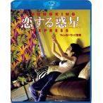 Yahoo!ギャランドゥ新品恋する惑星 [Blu-ray]「得トクセール」