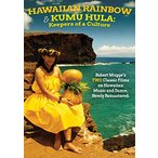 Yahoo!ギャランドゥ新品Hawaiian Rainbow / Kumu Hula: Keepers of a Culture [DVD]「得トクセール」