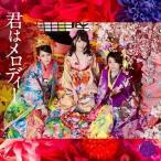 Yahoo!ギャランドゥ新品43rd Single「君はメロディー Type D」初回限定盤「得トクセール」