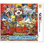 新品妖怪三国志 (封入特典『コマさん孫策』武将レジェンドメダル 同梱) - 3DS