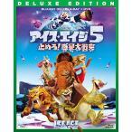 Yahoo!ギャランドゥ新品アイス・エイジ5 止めろ! 惑星大衝突  3枚組3D・2Dブルーレイ&DVD(初回生産限定) [Blu-ray]「得トクセール」