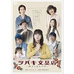 Yahoo!ギャランドゥ新品ツバキ文具店~鎌倉代書屋物語~ DVD BOX「得トクセール」