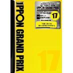 Yahoo!ギャランドゥ新品IPPONグランプリ17 [DVD]「得トクセール」