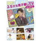 Yahoo!ギャランドゥ新品2.5次元男子推しTV シーズン2 Blu-ray BOX「得トクセール」