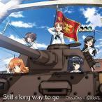 ガールズ&パンツァー TV&OVA 5.1ch Blu-ray Disc BOX テーマソングCD 「Still a long way to go」(