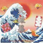 Yahoo!ギャランドゥ新品大銀幕  (初回盤)(CD+DVD)「得トクセール」