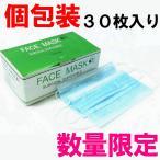 マスク 個包装 画像