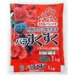 バラにやさしい有機肥料 バラすくすく  1kg