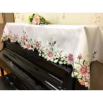 送料込み:80X220cm  カットワーク刺繍 アップライトピアノカバー 牡丹の花