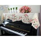 送料込み:80X220cm  カットワーク刺繍 アップライトピアノカバー