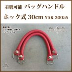 ◆イナズマ合成皮革持ち手 ホック式角カン 長さ30cm (YAK-3005S)◆