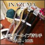 ◆イナズマ 合成皮革持ち手約120cm(YAS-1012)ショルダータイプ◆