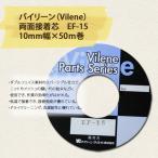 布用両面熱接着テープ◆バイリーンEF-15 《10mm幅×50m巻》◆Vilene