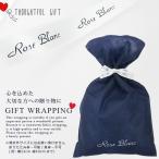 母の日企画 オリジナル ギフトラッピング1円 ロサブラン オリジナル不織布 ネイビー 袋タイプ