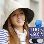 100%完全遮光 帽子 完全遮光 レディース UV UVカット ハット プレーン13cm